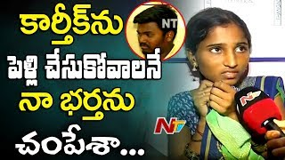 Naga Raju's Wife Jyothi Reveals Shocking Comments about Incident || Hyderabad || NTV