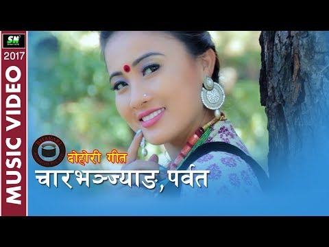 Charbhanjyang Parbat Dohori Song | Mero Charbhanjyan Ft. Rajani Gurung Kushal Gurung