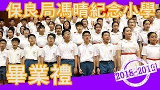 Publication Date: 2019-08-26 | Video Title: 保良局馮晴紀念小學 2018 至 2019 年度 - 畢業禮