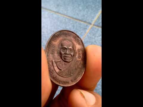 เหรียญ หลวงพ่อคูณ รุ่นคูณสำเภาทอง ปี2538