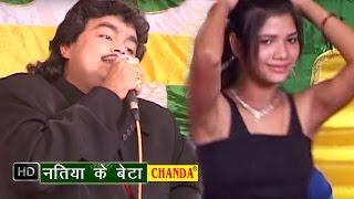 Natiya Ke Beta || नातिया के बेटा  || Guddu Rangila || Bhojpuri Hot Stage Show Sonotek C