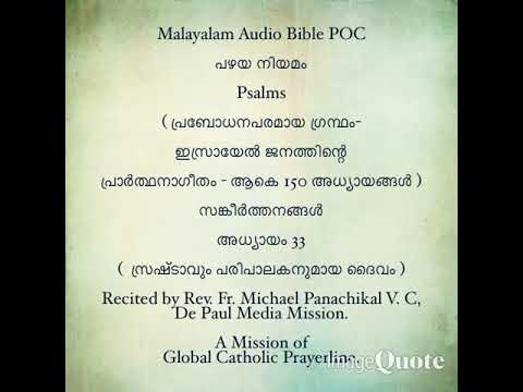121- Catholic Bilingual Audio Bible- Psalms -(Malayalam and English )-31 to  35 -Chapters