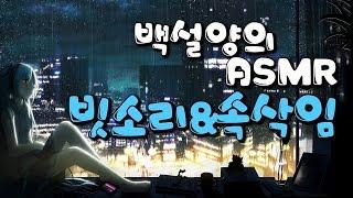 [백설양TV]한국어 ASMR 비 오는 소리,빗소리&속삭임/Rain Sounds&Korean Whispering