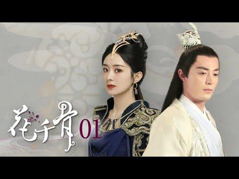 Download 《花千骨│The Journey of Flower》ENG Sub 第01集 官方高清版(霍建华、赵丽颖、蒋欣、杨烁领衔出演)