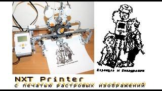 Лего NXT Printer с печатью растровых изображений