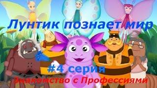Лунтик познает мир - #4 Знакомство с Профессиями! Обучающий игровой мультик для детей.