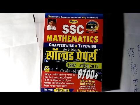 SSC CGL 2017 : Most Important Book   Kiran Maths   ssc cgl book list