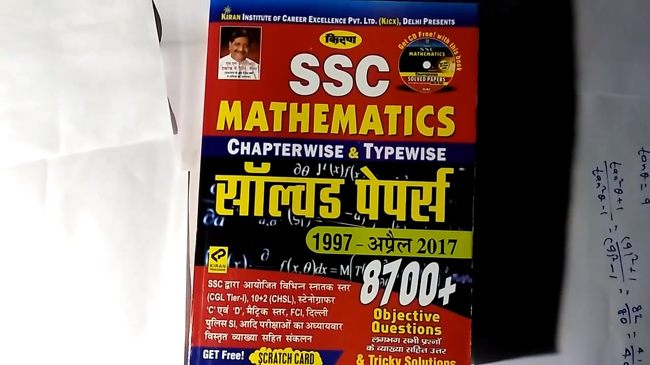 SSC CGL 2017 : Most Important Book | Kiran Maths | ssc cgl book list