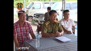 ຂ່າວ ປກສ (LAO PSTV News)2-5-18ປກສ ເມືອງຫາດຊາຍຟອງ ສຶກສາອົບຮົມກຸ່ມແກ້ງມົ້ວສຸມຢາເສບຕິດ