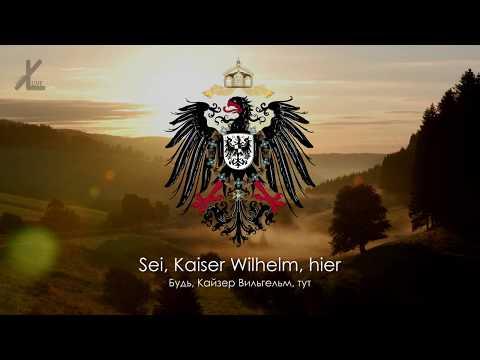 Императорский гимн Германской Империи -