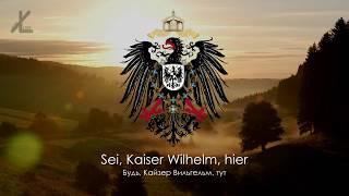 """Императорский гимн Германской Империи - """"Heil dir im Siegerkranz"""" [Русский перевод / Eng subs]"""