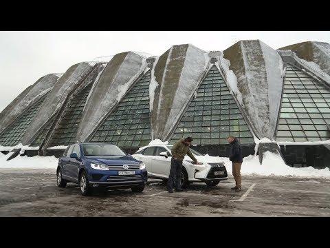 Выбор есть Вып. 33. Volkswagen Touareg vs Lexus RX
