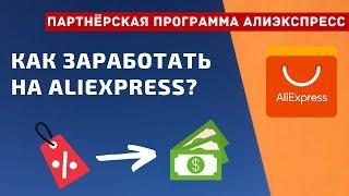 Партнерская программа Алиэкспресс. Как заработать на Aliexpress? | PAVEL RIX