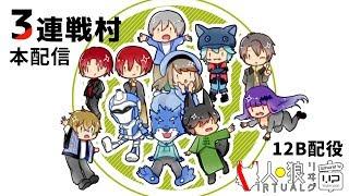 #VJリーグ 12人村三連戦!1st-031616-1,2,3村 本配信