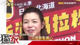 藝人陳妍希去年底當媽後,傳出身材豐腴不少,這次她受大陸知名網站邀請...
