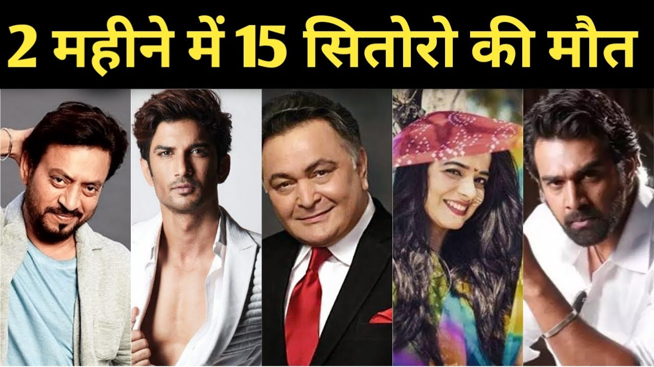 Download 15 Bollywood Celebrities Who Died in 2020 | Sushant Singh Rajput, Irrfan, Rishi, Mohit, Manmeet