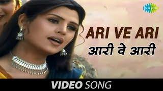 Ari Ve Ari | Nach Nach Paundi Dhamaal | Punjabi Folk Song | Pammi Bai