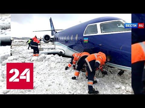 Появились фото с места ЧП с бизнес-джетом в аэропорту Шереметьево - Россия 24