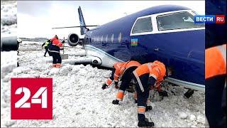 Смотреть видео Появились фото с места ЧП с бизнес-джетом в аэропорту Шереметьево - Россия 24 онлайн