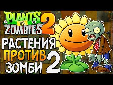 Plants vs Zombies 2 Mod: TEAM PLANTS POWER-UP! vs BIG WAVE BEACH FINAL BOSS