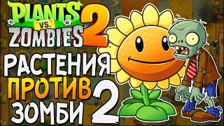 РАСТЕНИЯ ПРОТИВ ЗОМБИ 2 ► Plants vs. Zombies 2 |1|