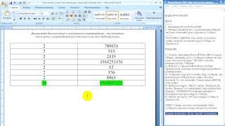 Как посчитать сумму в Microsoft Word 2007 (в Ворде)?