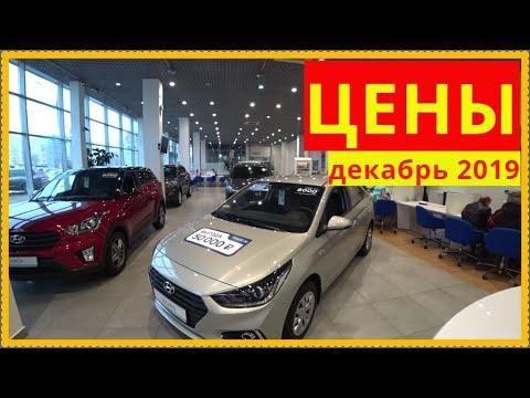 Hyundai Цены декабрь 2019