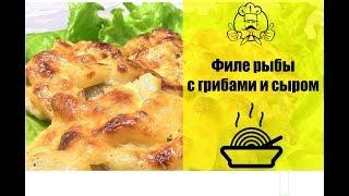 Как приготовить филе рыбы с грибами и сыром в духовке