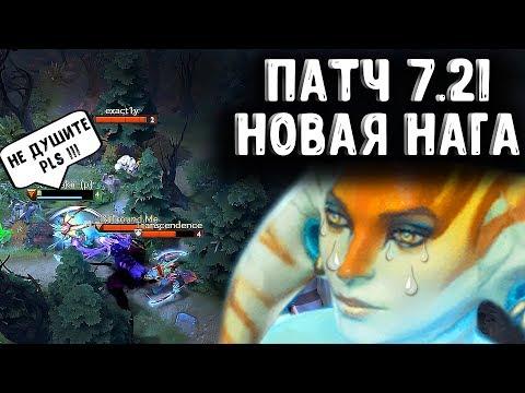 видео: НОВАЯ НАГА ПАТЧ 7.21 ДОТА 2 - naga patch 7.21 dota 2