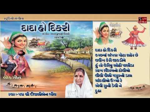 Diwaliben Bhil | Lokgeet | Devotional Song | Best Of Diwaliben Bhil