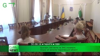 Цьогоріч 200 балів на ЗНО отримали тільки 10 жителів Чернігівської області (ВІДЕО)