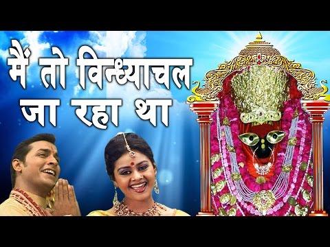 Popular Vindhyavasini Bhajan || Main To Vindhyachal  Ja Raha Tha || Tanushree || Navratra Bhajan