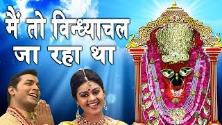 Download Popular Vindhyavasini Bhajan || Main To Vindhyachal  Ja Raha Tha || Tanushree || Navratra Bhajan MP3 song and Music Video