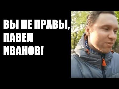 Ответ Павлу Иванову на его слова об Александре Габышеве