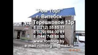 Где самые выгодные цены на стройматериалы в Витебске?(, 2013-03-26T09:56:28.000Z)
