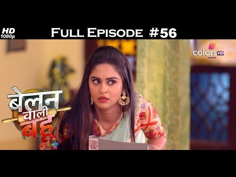 Belanwali Bahu - 3rd April 2018 - बेलन वाली बहू - Full Episode thumbnail