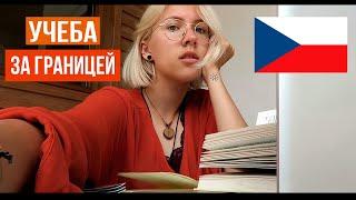 Учеба в Чехии | лагерь английского языка за границей