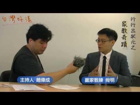 中央廣播電台-台灣好漾 專訪家教名師尚明