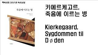 키에르케고르, 죽음에 이르는 병 Kierkegaard,…