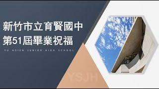 Publication Date: 2021-06-22 | Video Title: 新竹市立育賢國民中學第51屆畢業祝福