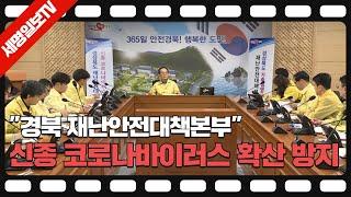 경북 신종코로나바이러스 대구시 경북도청 재난안전대책본부…