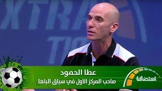 عطا الحمود - صاحب المركز الاول في سباق الباها