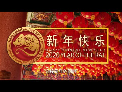 Happy Chinese New Year 2020 From The ACS!