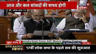 Parliament LIVE: PM Narendra Modi, Other MPs Take Oath As 17th Lok Sabha Convenes