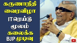 BJP plans to spoil Karunanidhi's birthday party with an IT raid! - 2DAYCINEMA.COM