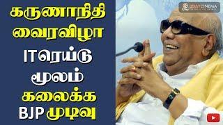 BJP plans to spoil Karunanidhi's birthday party with an IT raid! - 2DAYCINEMA.COM
