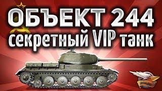 Объект 244 - Секретный VIP танк - Самый редкий в игре - Гайд