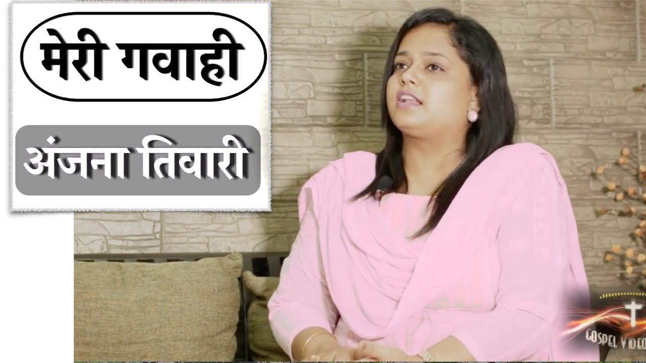 My Testimony : Anjana Tiwari (Hindi) - YouTube