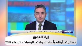 إياد العمرو - إحصائيات وأرقام خاصة بأعداد الحوادث والوفيات خلال عام 2017