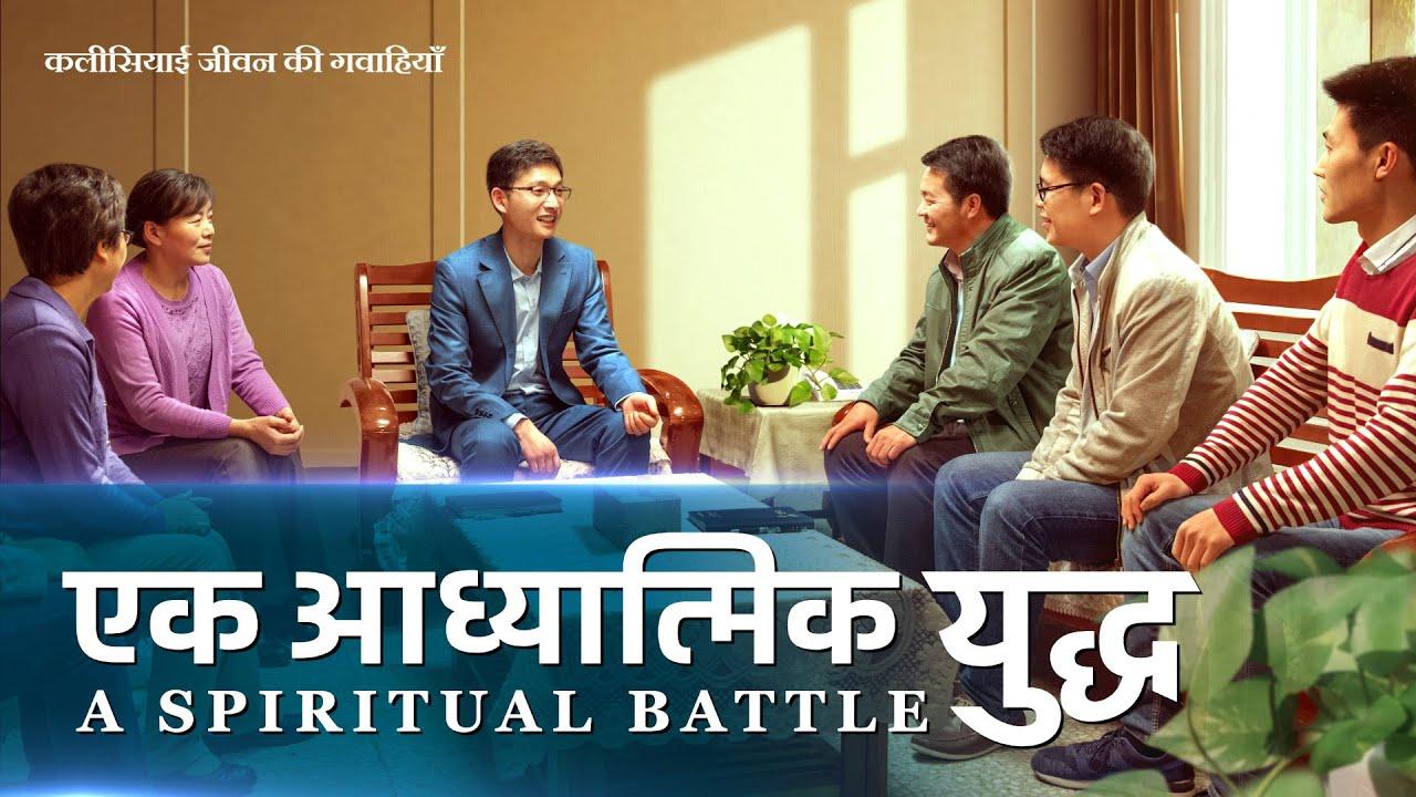 Hindi Christian Testimony Video | एक आध्यात्मिक युद्ध | True Story of a Christian